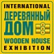 International Exhibition «Wooden House. Spring – 2017»