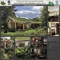 Архитектурное бюро Андрея Стубе (Москва)